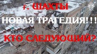 Взрыв газа в Шахтах. Магнитогорск передает эстафету!