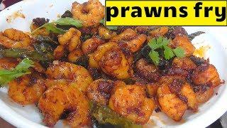 Download lagu Prawns fry recipe/ spicy prawns fry/how to make prawns fry at home/shrimp fry/ royyala vepudu