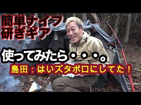 CAMP簡単刃物研ぎギア【じゅんダビキャンプ】