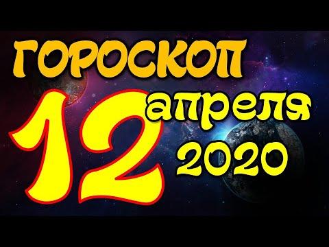 Гороскоп на завтра 12 апреля 2020 для всех знаков зодиака Гороскоп на сегодня 12 апреля 2020 Астрора
