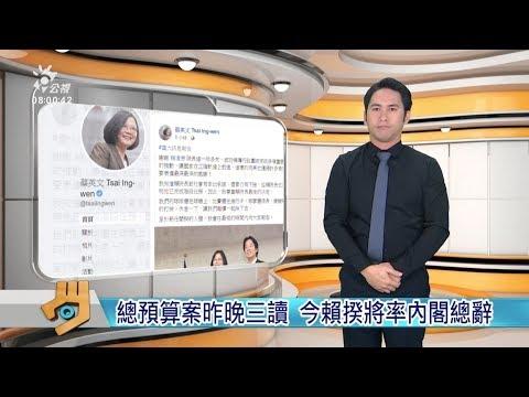 20190111 公視手語新聞