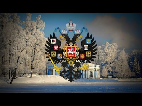 "Russian Empire (1836) ""Slav'sya"" (Patriotic Song)"