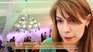 II Церемония награждения «Серебряный Лучник» — Сибирь
