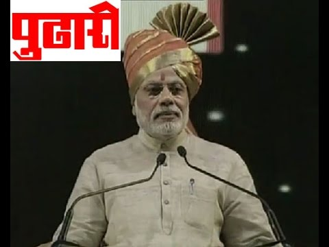 Narendra Modi Speech On  75th Anniversary Celebrations Of 'Daily Pudhari' At Kolhapur