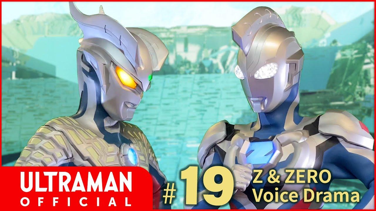 "Ultraman Z & Zero Voice Drama #19: ""Nii-san"""