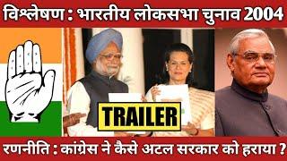 • Trailer : लोकसभा चुनाव 2004 - कांग्रेस ने किस रणनीति से अटल सरकार को हराया ? Video Coming Soon...