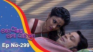To Akhi Mo Aaina  Full Ep 299  14th Dec 2018  Odia Serial   TarangTV