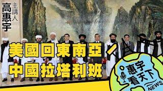 2021.08.03【惠宇看天下 | 高惠宇】美國回東南亞。中國拉塔利班。