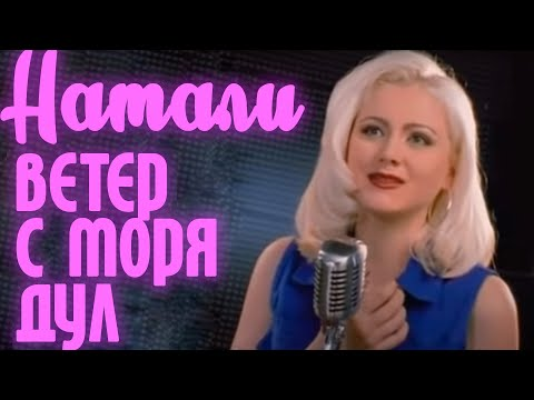 Клип Натали - Ветер с моря дул