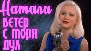 Download Натали - Ветер с моря дул Mp3 and Videos