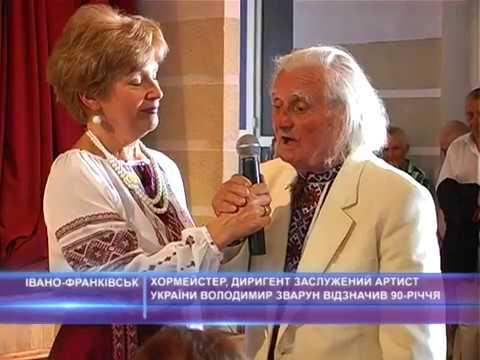 Хормейстер, диригент, заслужений артист України Володимир Зварун відзначив 90-річчя