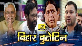 Bihar News : Nitish Kumar JDU Office, Ramvilas PC, RJD Meeting, High Security Number Plate