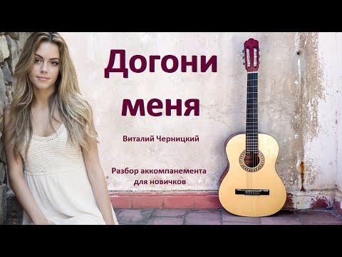 """Как играть на гитаре песню """"Догони меня"""" (аккорды, перебор для новичков)"""