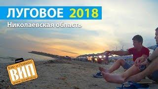 Луговое, Украина. Пляж, море, парк, цены на жилье и транспорт. Николаевская область 2019