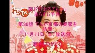 朝ドラ「わろてんか」第36話 てんが京都の実家を訪問 11月11日(土)放...