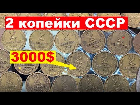 2 копейки СССР/Сколько