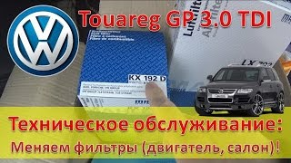 Touareg 3.0 Diesel / Замена топливного фильтра / воздушного фильтра / салонного фильтра / 3.0 Дизель