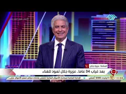 التاسعة | الفنانة عزيزة جلال ... حوار حصري مع التلفزيون المصري