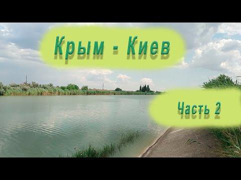 Крым-Киев (июль 2019). Часть 2 - материковая Украина. Дороги. Северо-Крымский канал.
