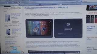 Итоги конкурса Prestigio MultiPad 10.1 Ultimate 3G