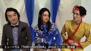 世界一運の悪い浦島太郎と 愛と海と冒険のミュージカル 『TARO URASHIMA...
