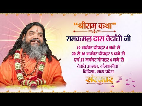 Live - Shri Ram Katha By Ramkamal Das Vedanti Ji - 19 November | Vidisha | Day 1