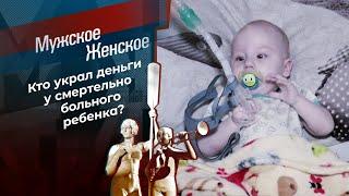 Деньги или жизнь? Мужское / Женское. Выпуск от 07.04.2021