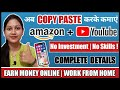 Earn Money Online 🔥   WORK FROM HOME 🏠   How To Earn Money From Home   HOW TO EARN MONEY ONLINE