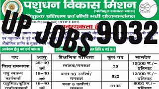 UP Pashu Mitra Vacancy Latest News, Pashudhan Vikas Sansthan Jobs in Panchayat, Block, District