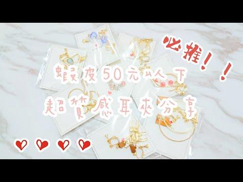 【蝦皮開箱】這些不到50元!耳夾購物分享!!!|Yuu