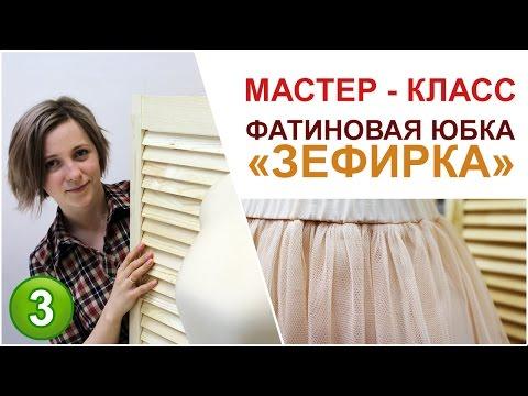 0 - Спідниця-шопенка з фатину своїми руками — майстер-клас