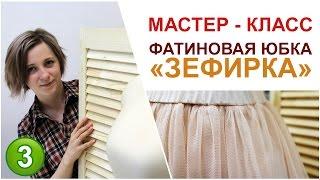 "Мастер - класс Фатиновая юбка ""Зефирка"". Видео урок"