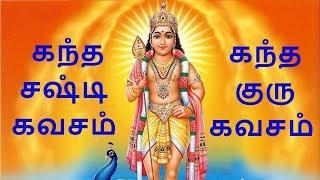 Learn to sing Kandha Sashti Kavasam - Full Lyrics subtitle - Kandha Sashti Kavasam - Guru Kavasam