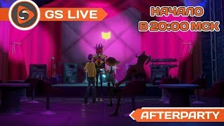 Afterparty. Стрим GS LIVE 18+