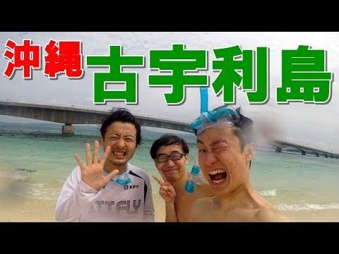 沖縄、古宇利島で真夏のジャンボリー!
