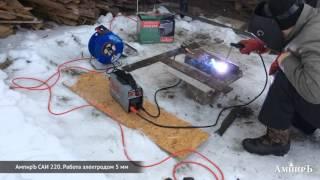 АмпирЪ САИ 220. Работа электродом 5 мм(Инверторный сварочный аппарат марки