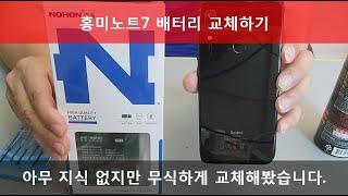 홍미노트7 배터리 교체…