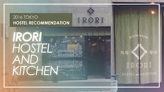 2016 TOKYO HOSTEL RECOMMENDATION│圍爐日本橋廚房旅舍 IRORI Nihonbashi Hostel and Kitchen (ENGSUB)