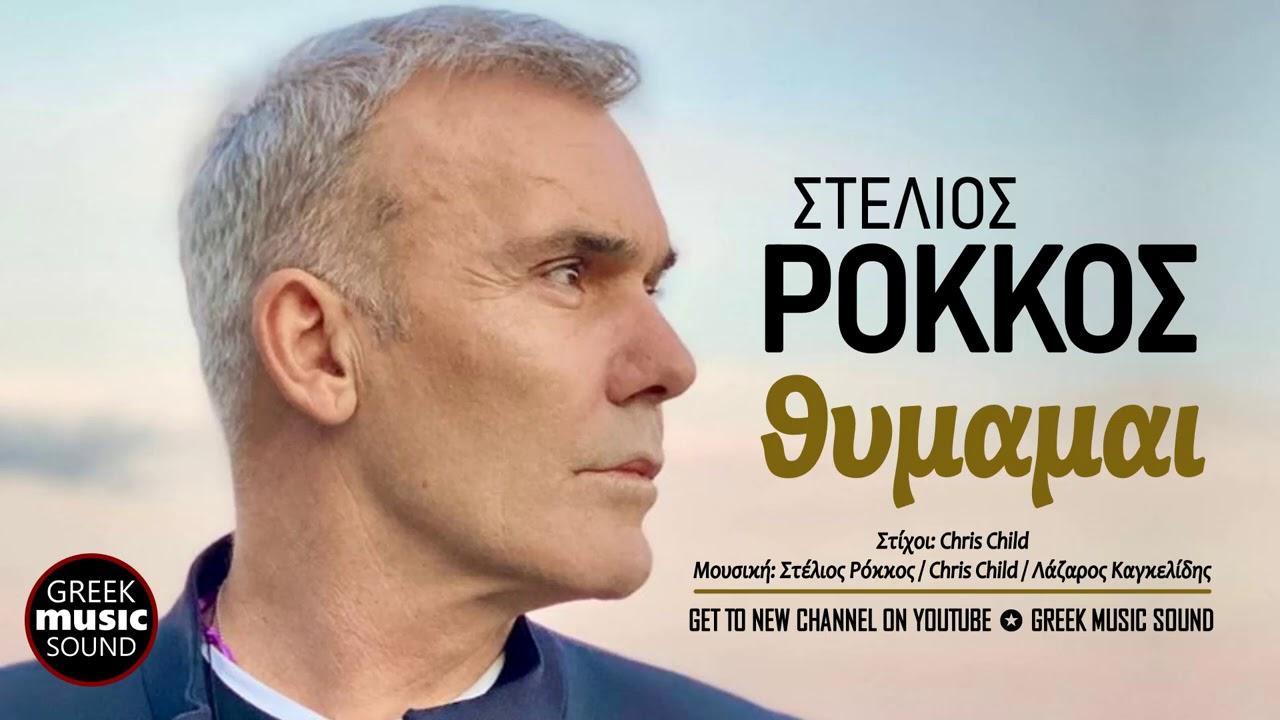 Στέλιος Ρόκκος - Θυμάμαι / Official Music Releases