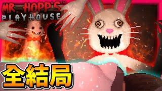 (全字幕) 全結局🐰 小女孩的【兔子玩偶】著了魔還活了起來!!! 父母還被兔子處理掉了!? || Mr. Hopp's Playhouse
