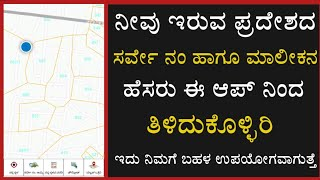 How to get survey number and owner details | find survey number and owner details | kannada