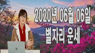 [오늘의 운세] 2020년 06월 06일 별자리 운세