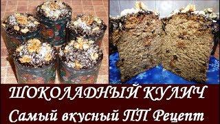 Кулич, Самый вкусный ПП рецепт, Пасха 2018