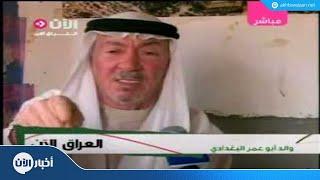 والد ابو عمر البغدادي