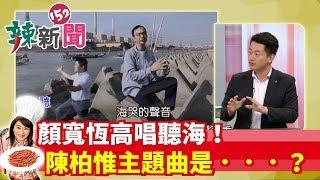 【辣新聞 搶先看】顏寬恆高唱聽海! 陳柏惟主題曲是...? 2019.11.05