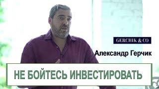 💰 Не бойтесь инвестировать. Про инвестиции с Александром Герчиком.