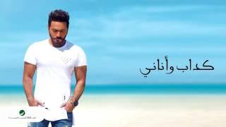 كداب واناني لتامر حسني البوم عمري ابتدا 2016