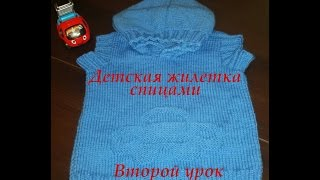 Детская жилетка спицами. Урок второй, вязаная жилетка с капюшоном.