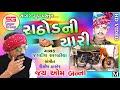 Download Rathod Ni Yari ||Jay Om Banna|| Royal Rajputana ||Sagargroup Official|| New GujaratiSong 2017 MP3 song and Music Video