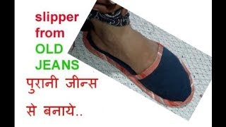 पुरानी जीन्स/demin से बनाये sliper /Recycle old jeans /demin to make slipper /best craft from jeans